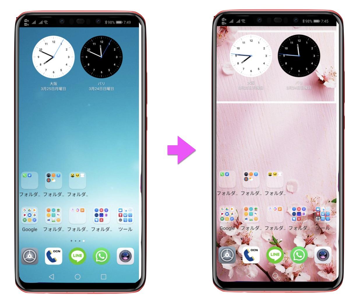 Huawei Nova 3 の壁紙を替える方法について説明します スマホの達人